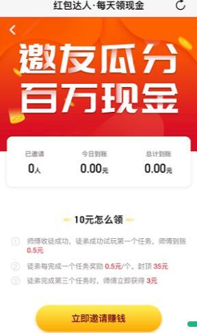 红包达人app赚钱是真的吗?1.jpg