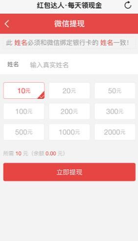 红包达人app赚钱是真的吗?2.jpg