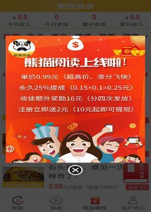 熊猫阅读APP赚钱真的靠谱吗?熊猫阅读怎么赚钱? 第4张