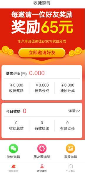 赏金猎人app赚钱是真的吗?赏金猎人怎么赚钱? 第5张