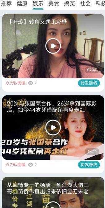 黄莺快讯app转发文章赚钱真的靠谱吗? 第1张