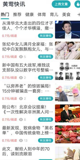 黄莺快讯app转发文章赚钱真的靠谱吗? 第3张