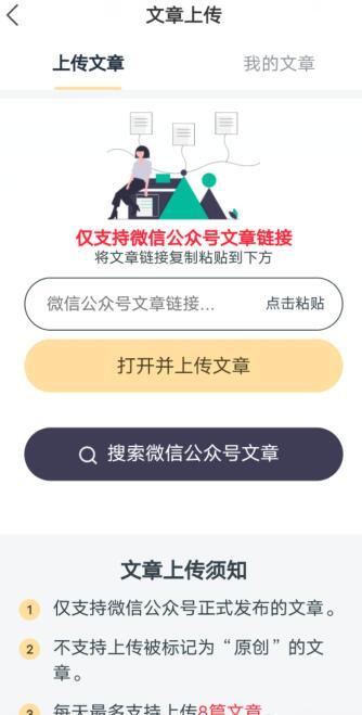 黄莺快讯app转发文章赚钱真的靠谱吗? 第4张