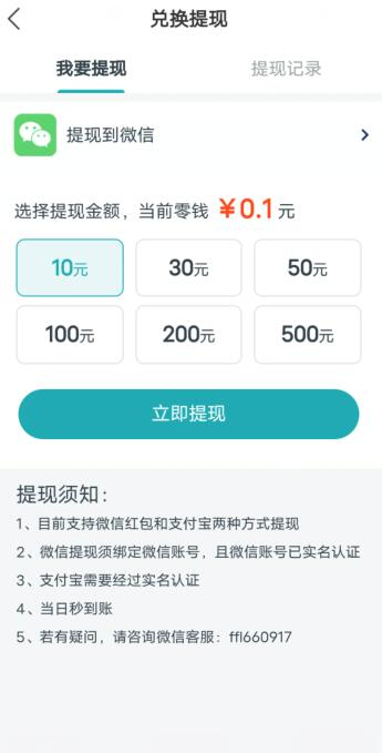 黄莺快讯app转发文章赚钱真的靠谱吗? 第5张