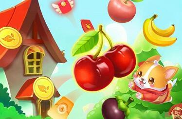 全民果园是什么游戏?全民果园挣钱是真的吗?