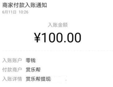 在家兼职工作免押金的,新手照样一天赚100 第2张