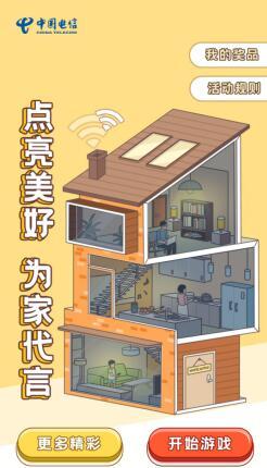 中国电信点亮美好为家代言活动,免费领取微信现金红包