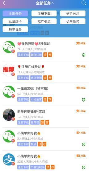 微信打字赚钱接单app日结(别整那没用的了) 第2张