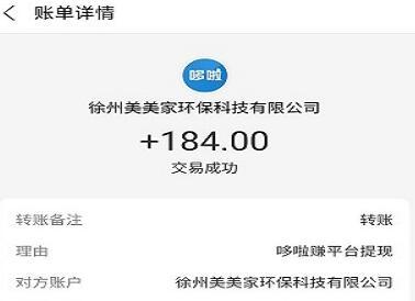 加导师微信一天赚500元(90%的都是套路满满的) 第7张