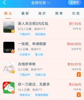 赚钱的app哪个最靠谱?推荐一个一天至少赚几十块的靠谱app 第3张