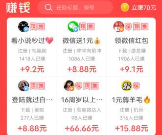 赚钱app1元提现无门槛,无任何广告,微信提现最靠谱的 第6张